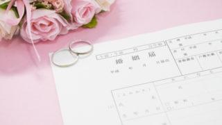 親族や職場への結婚報告は入籍前に!タイミングとマナーについて